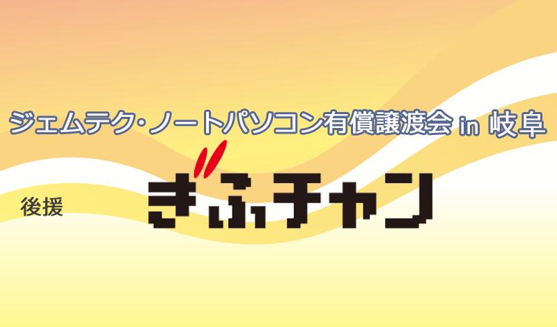 ジェムテクノートパソコン有償譲渡会in岐阜