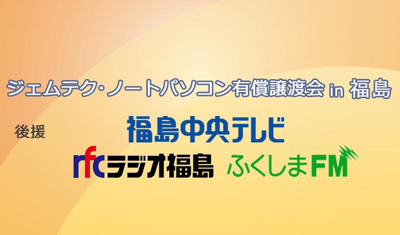 ジェムテクノートパソコン有償譲渡会in福島