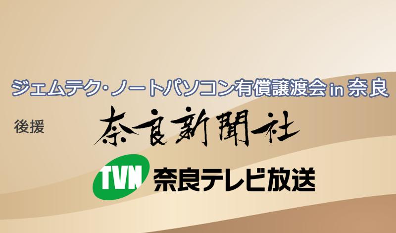 ジェムテクノートパソコン有償譲渡会in奈良