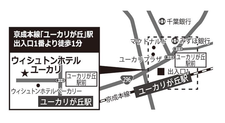 ウィシュトンホテルユーカリ地図