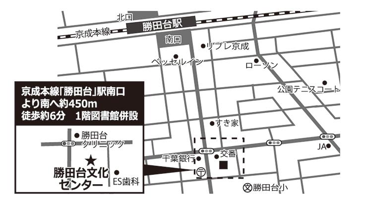 勝田台文化センター地図