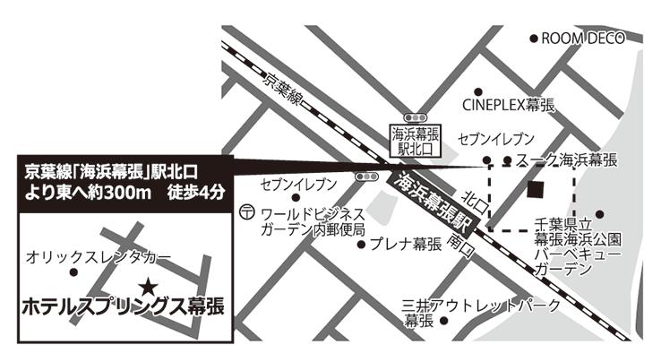 ホテルスプリングス幕張地図