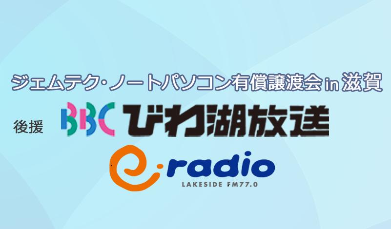 ジェムテクノートパソコン有償譲渡会in滋賀