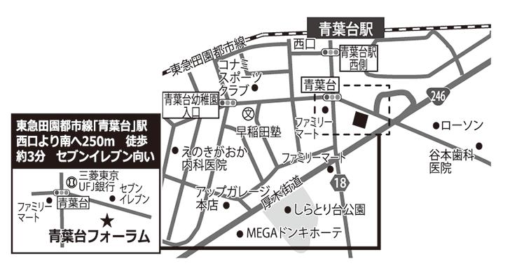 青葉台フォーラム地図