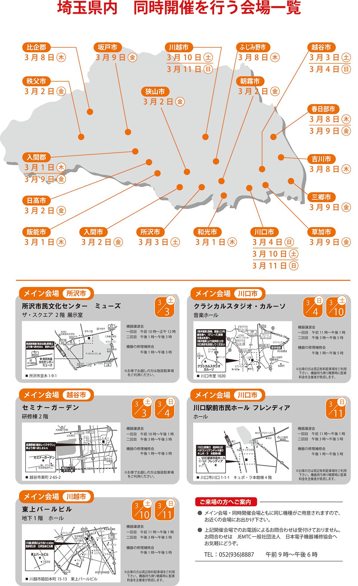 ジェムテクノートパソコン有償譲渡会in埼玉_他開催会場