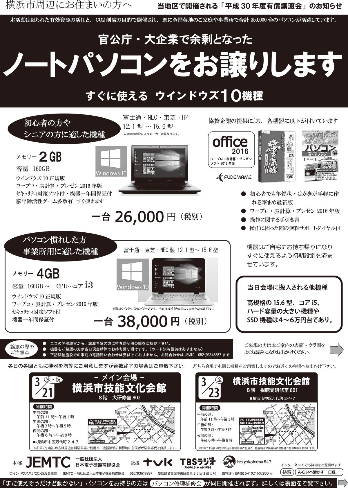 ジェムテクノートパソコン有償譲渡会in神奈川チラシ