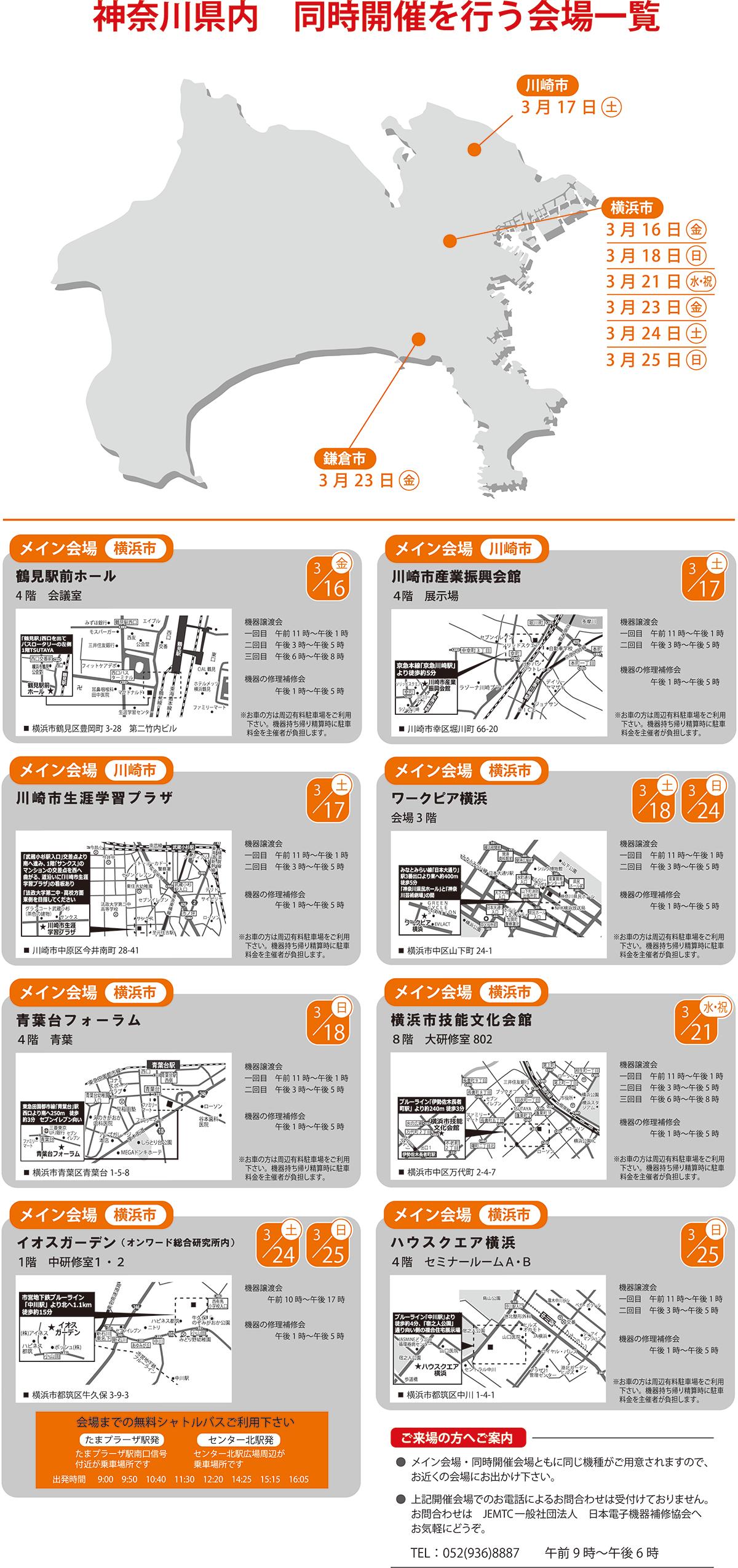 ジェムテクノートパソコン有償譲渡会in神奈川_他開催会場