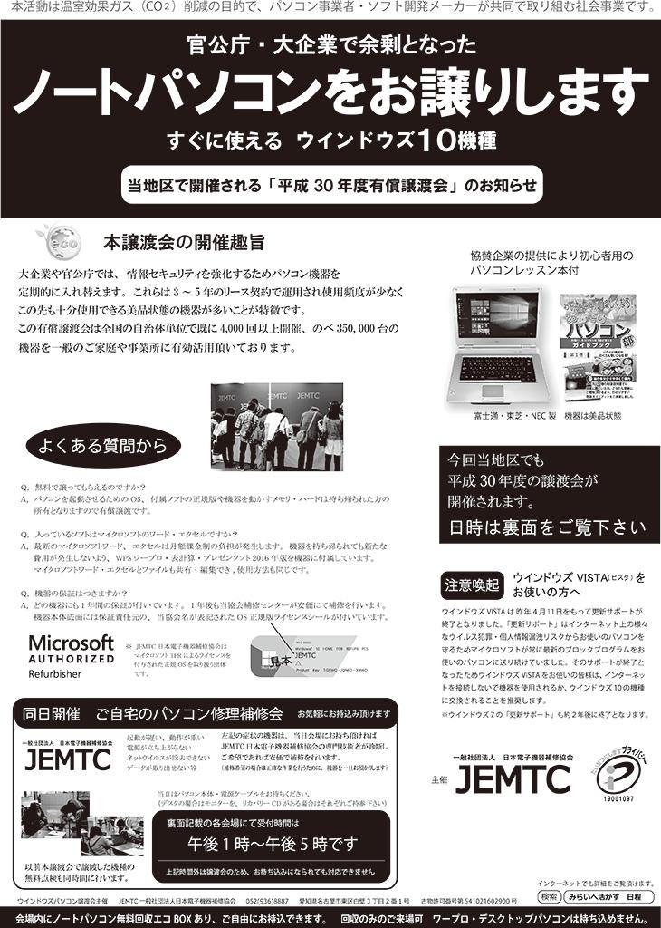 ジェムテクノートパソコン有償譲渡会iチラシ