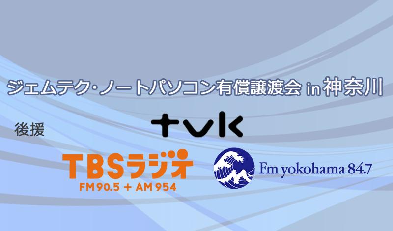 ジェムテクノートパソコン有償譲渡会in神奈川