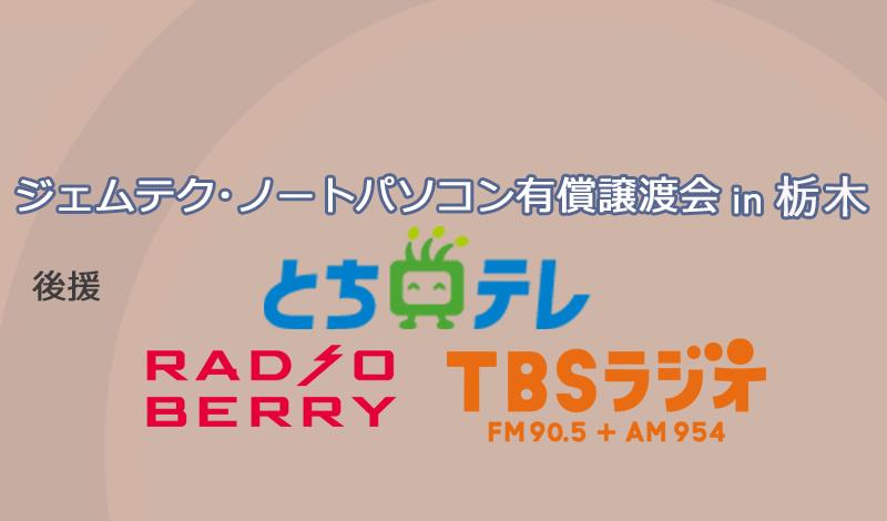 ジェムテクノートパソコン有償譲渡会in栃木