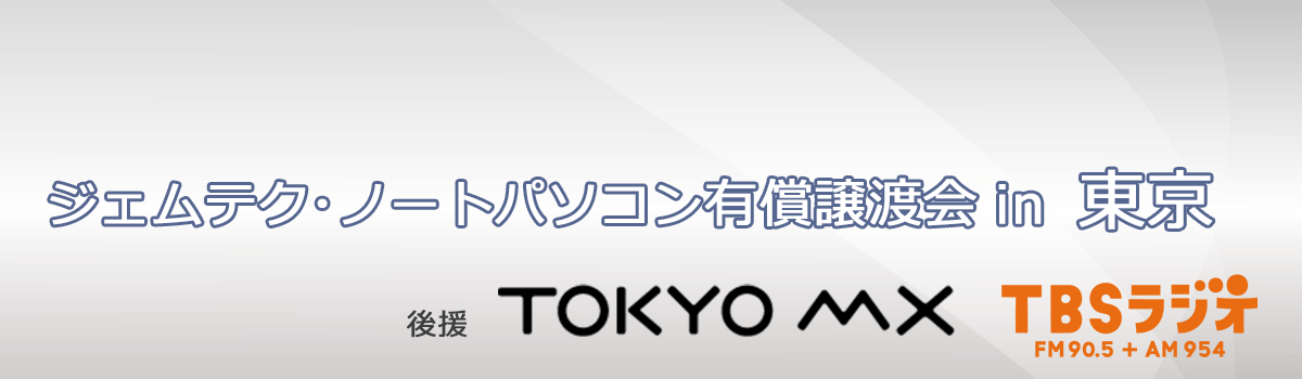 ジェムテクノートパソコン有償譲渡会in東京