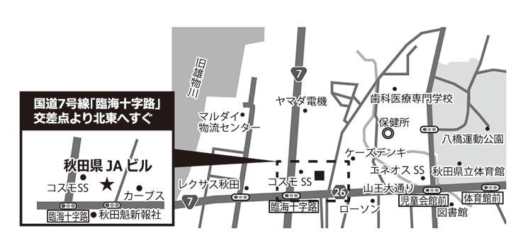 秋田JAビル