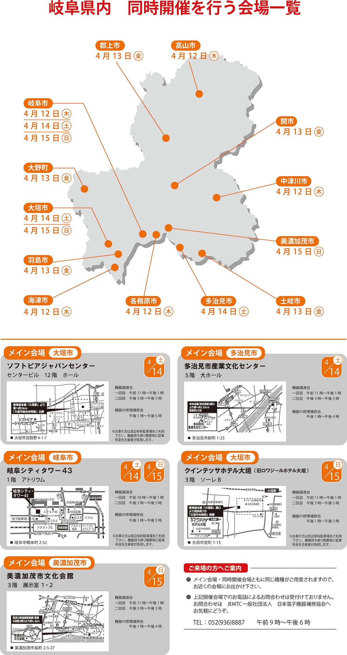 ジェムテクノートパソコン有償譲渡会in岐阜_他開催会場