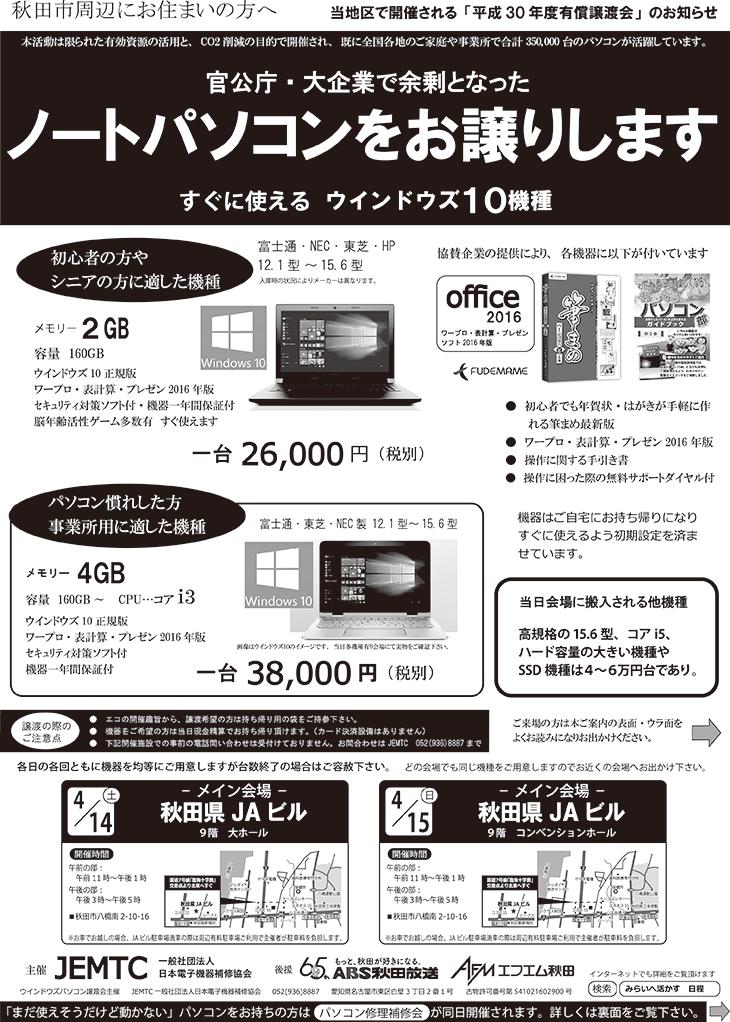 ジェムテクノートパソコン有償譲渡会in秋田チラシ