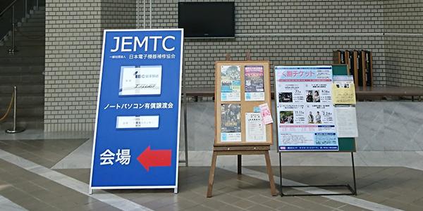 ジェムテクノートパソコン有償譲渡会in岩手_写真