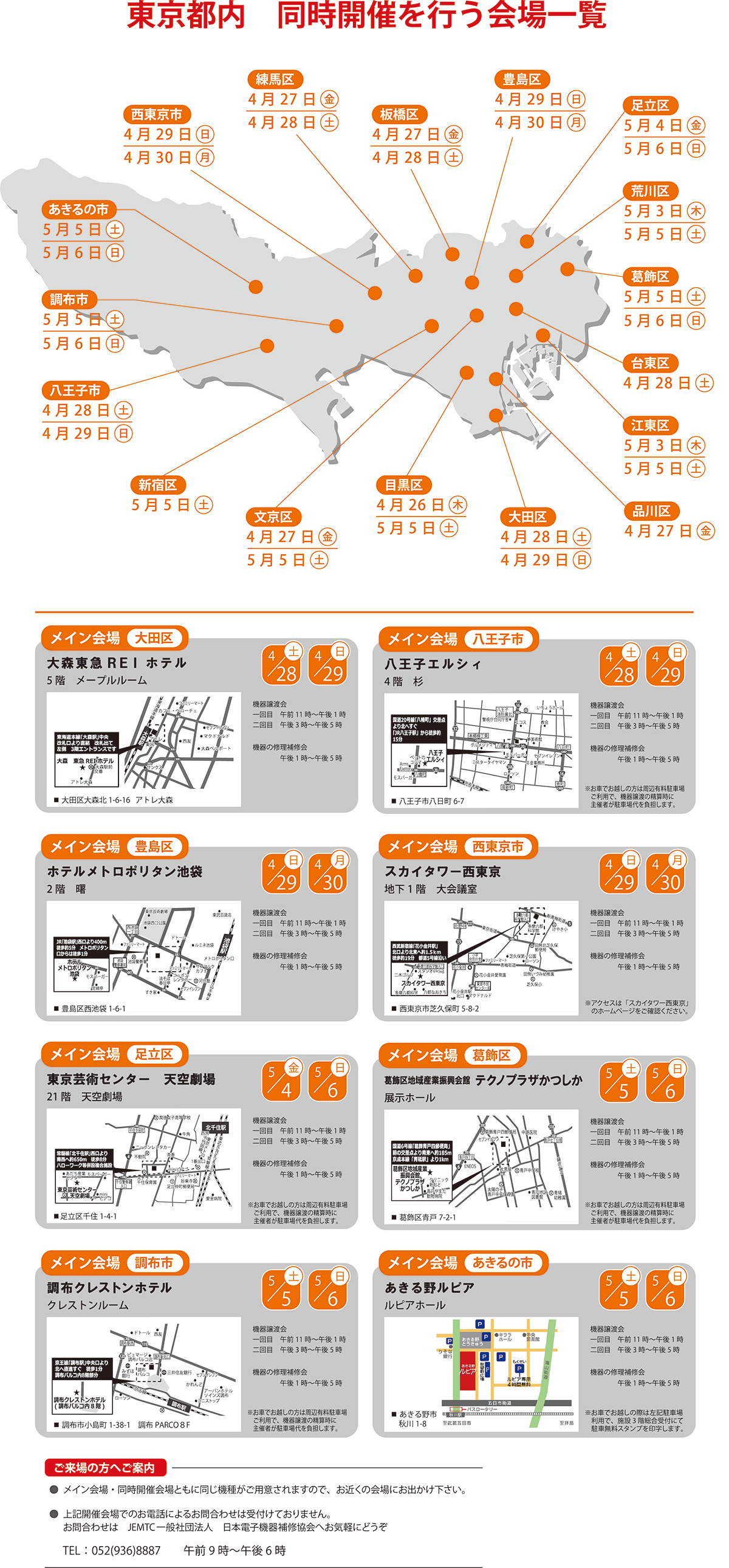 ジェムテクノートパソコン有償譲渡会in東京_他開催会場