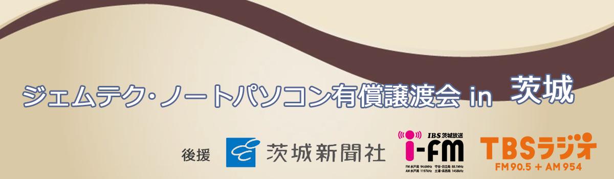ジェムテクノートパソコン有償譲渡会in茨城