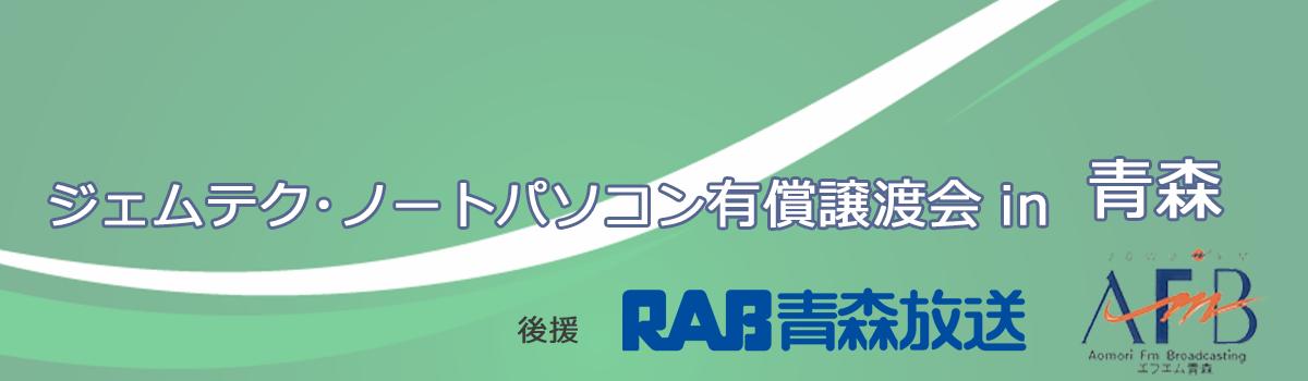 ジェムテクノートパソコン有償譲渡会in青森