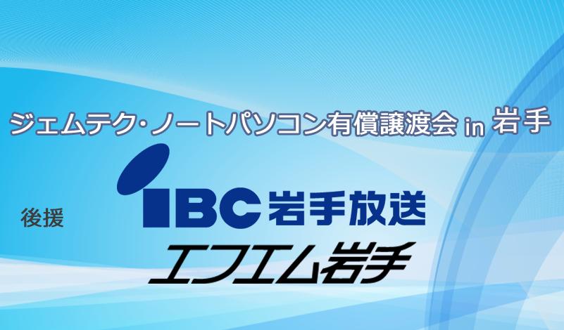 ジェムテクノートパソコン有償譲渡会in岩手