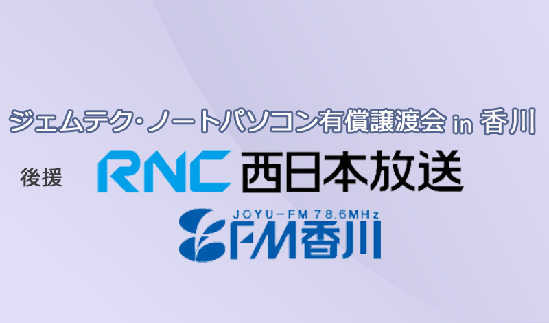 ジェムテクノートパソコン有償譲渡会in香川
