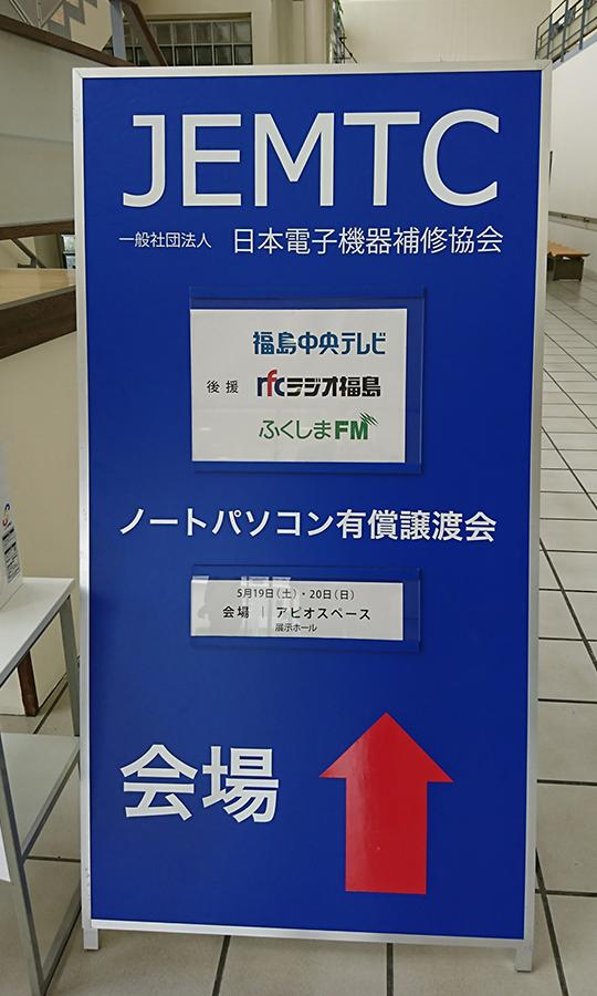 ジェムテクノートパソコン有償譲渡会in福島_写真
