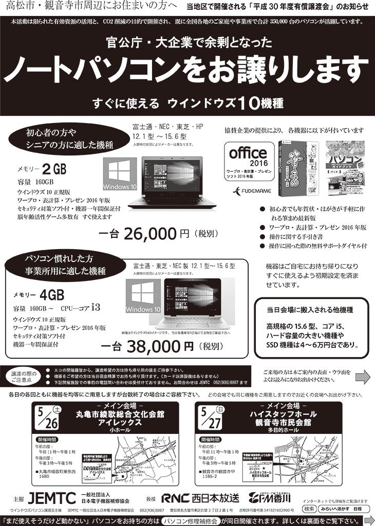 ジェムテクノートパソコン有償譲渡会in香川チラシ