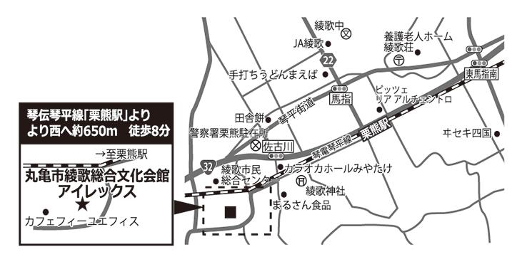 丸亀市綾歌総合文化会館 アイレックス