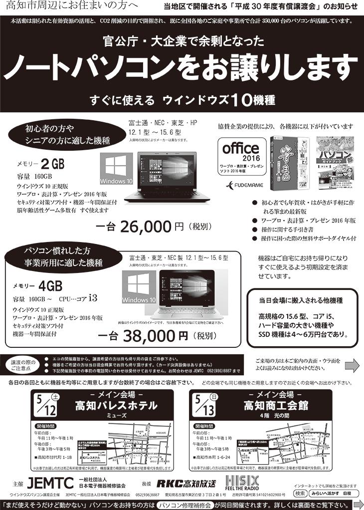 ジェムテクノートパソコン有償譲渡会in高知チラシ
