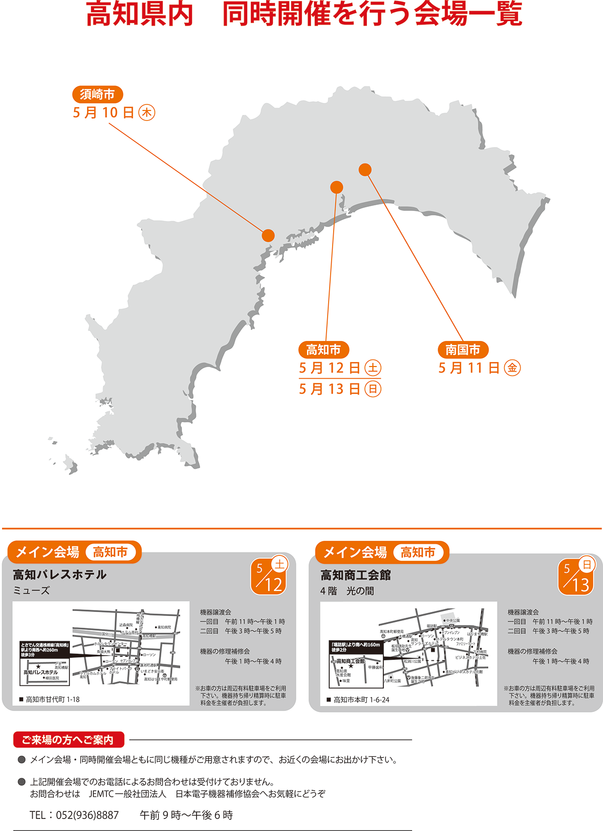 ジェムテクノートパソコン有償譲渡会in高知_他開催会場
