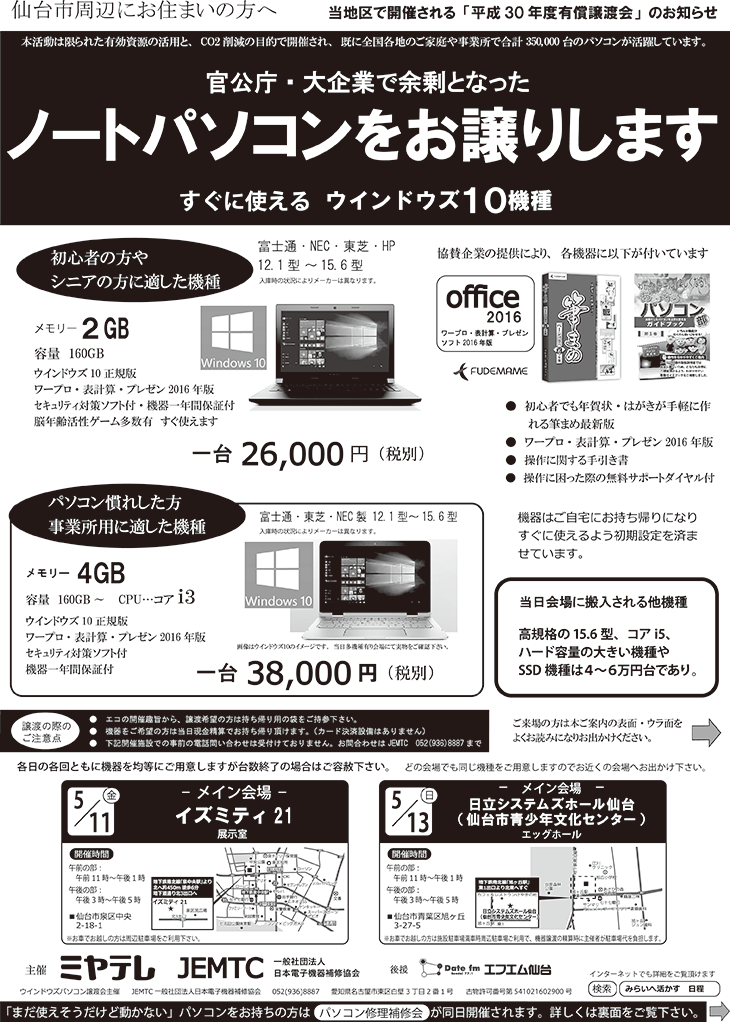 ジェムテクノートパソコン有償譲渡会in宮城チラシ