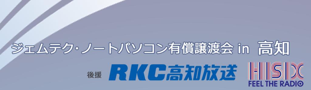 ジェムテクノートパソコン有償譲渡会in高知