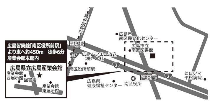 広島産業会館