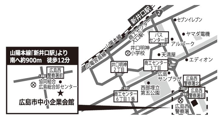 広島市中小企業会館