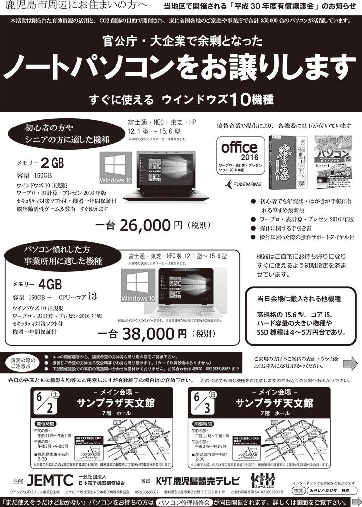 ジェムテクノートパソコン有償譲渡会in鹿児島チラシ