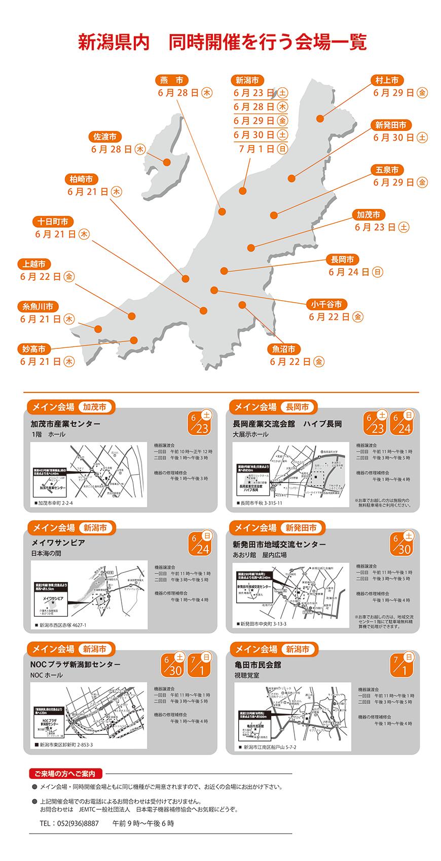 ジェムテクノートパソコン有償譲渡会in新潟_他開催会場