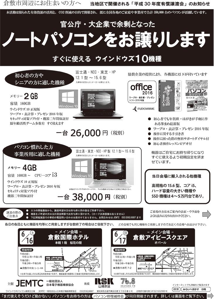 ジェムテクノートパソコン有償譲渡会in岡山チラシ