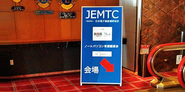 ジェムテクノートパソコン有償譲渡会in岡山_写真