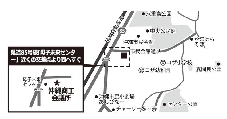 沖縄商工会議所