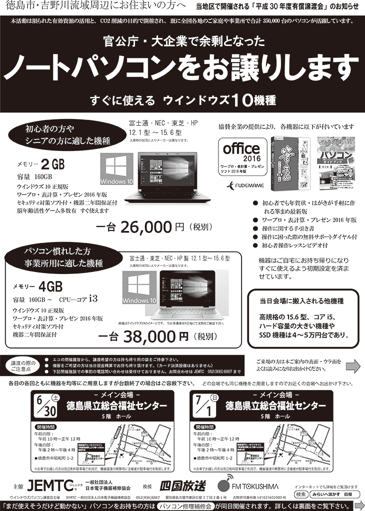 ジェムテクノートパソコン有償譲渡会in徳島チラシ
