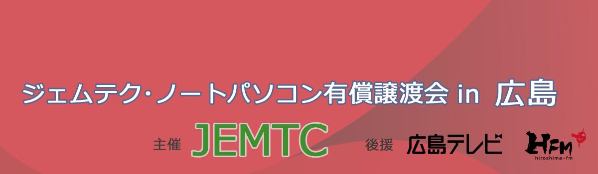 ジェムテクノートパソコン有償譲渡会in広島