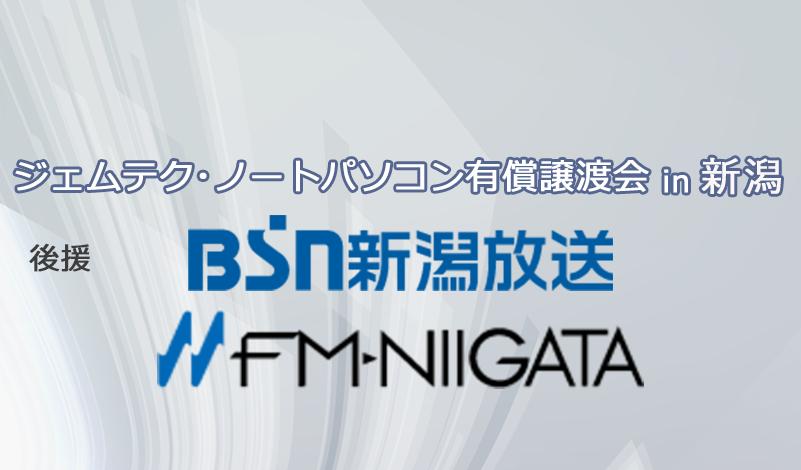 ジェムテクノートパソコン有償譲渡会in新潟