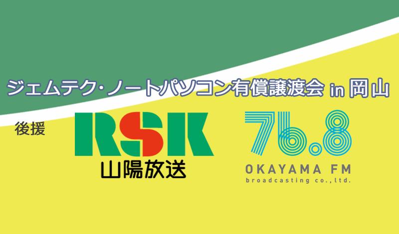 ジェムテクノートパソコン有償譲渡会in岡山