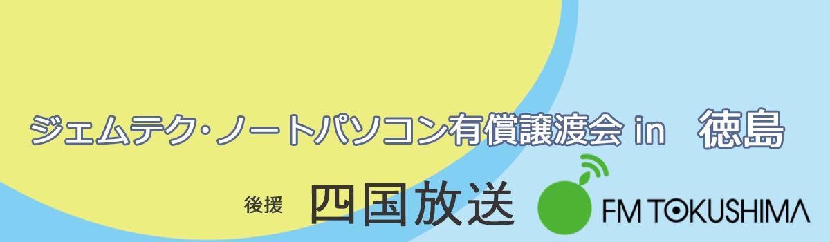 ジェムテクノートパソコン有償譲渡会in徳島