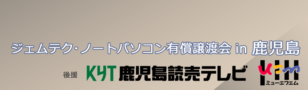 ジェムテクノートパソコン有償譲渡会in鹿児島
