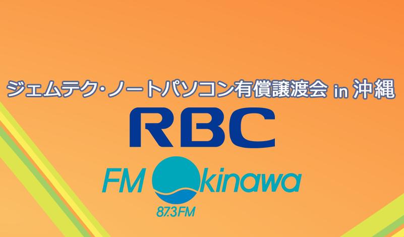 ジェムテクノートパソコン有償譲渡会in沖縄