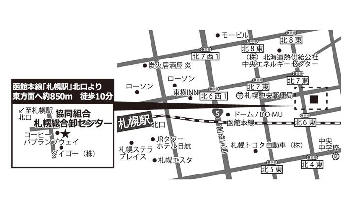 協同組合札幌総合卸センター