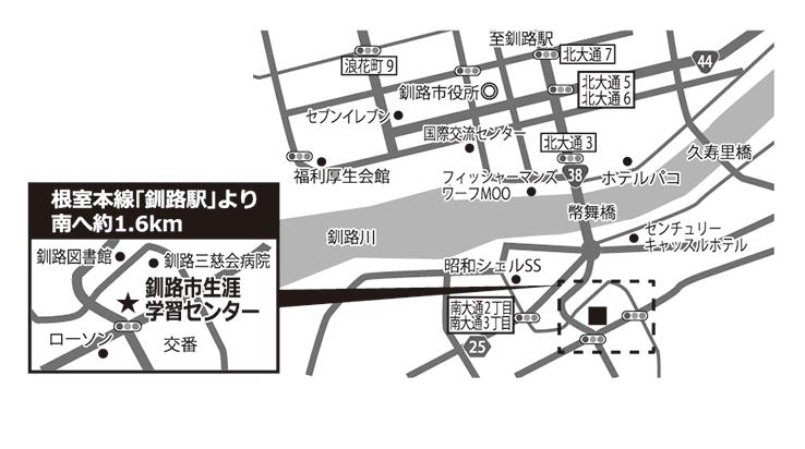 釧路市生涯学習センター
