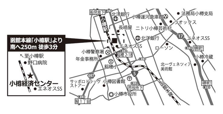 小樽経済センター