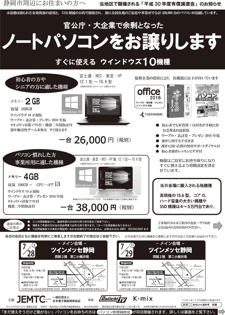 ジェムテクノートパソコン有償譲渡会in静岡チラシ