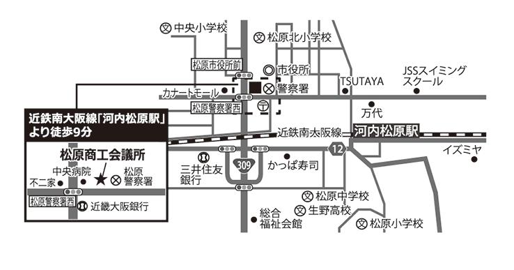 松原商工会議所